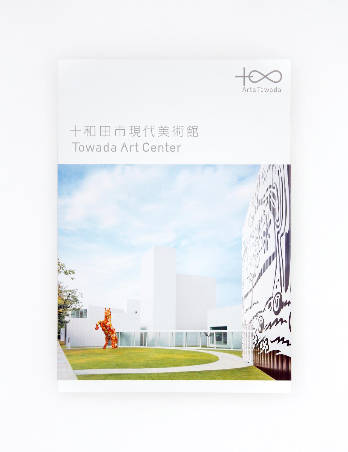 001_towada_book_1200px