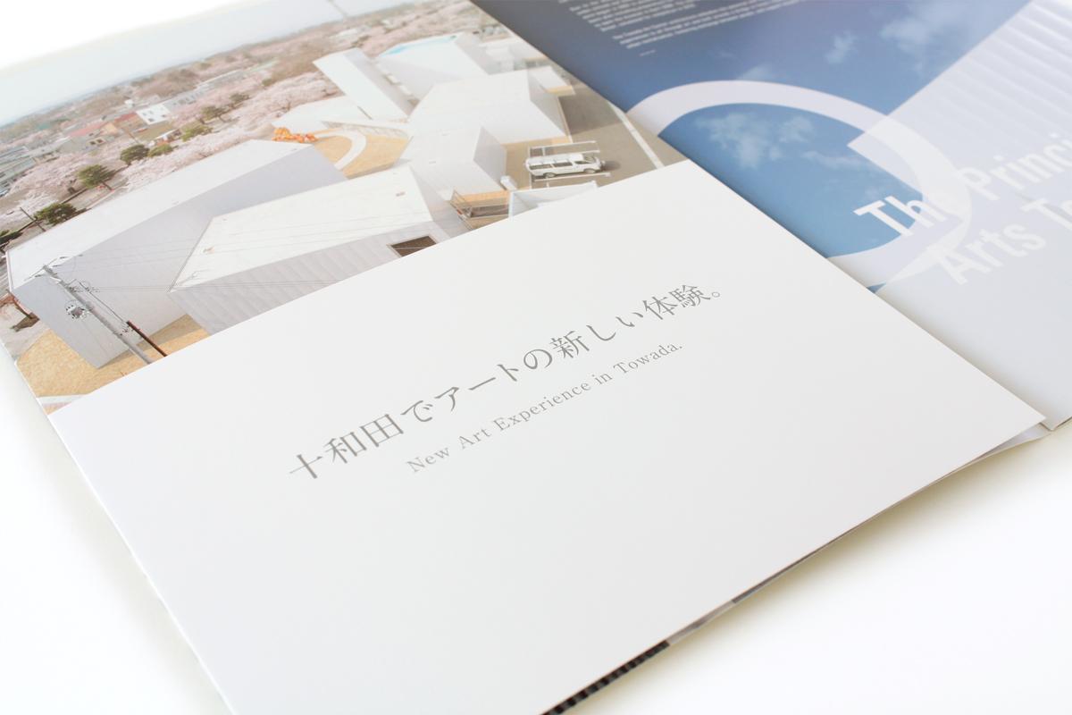004_towada_book_1200px
