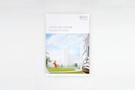 008_towada_book_1200px