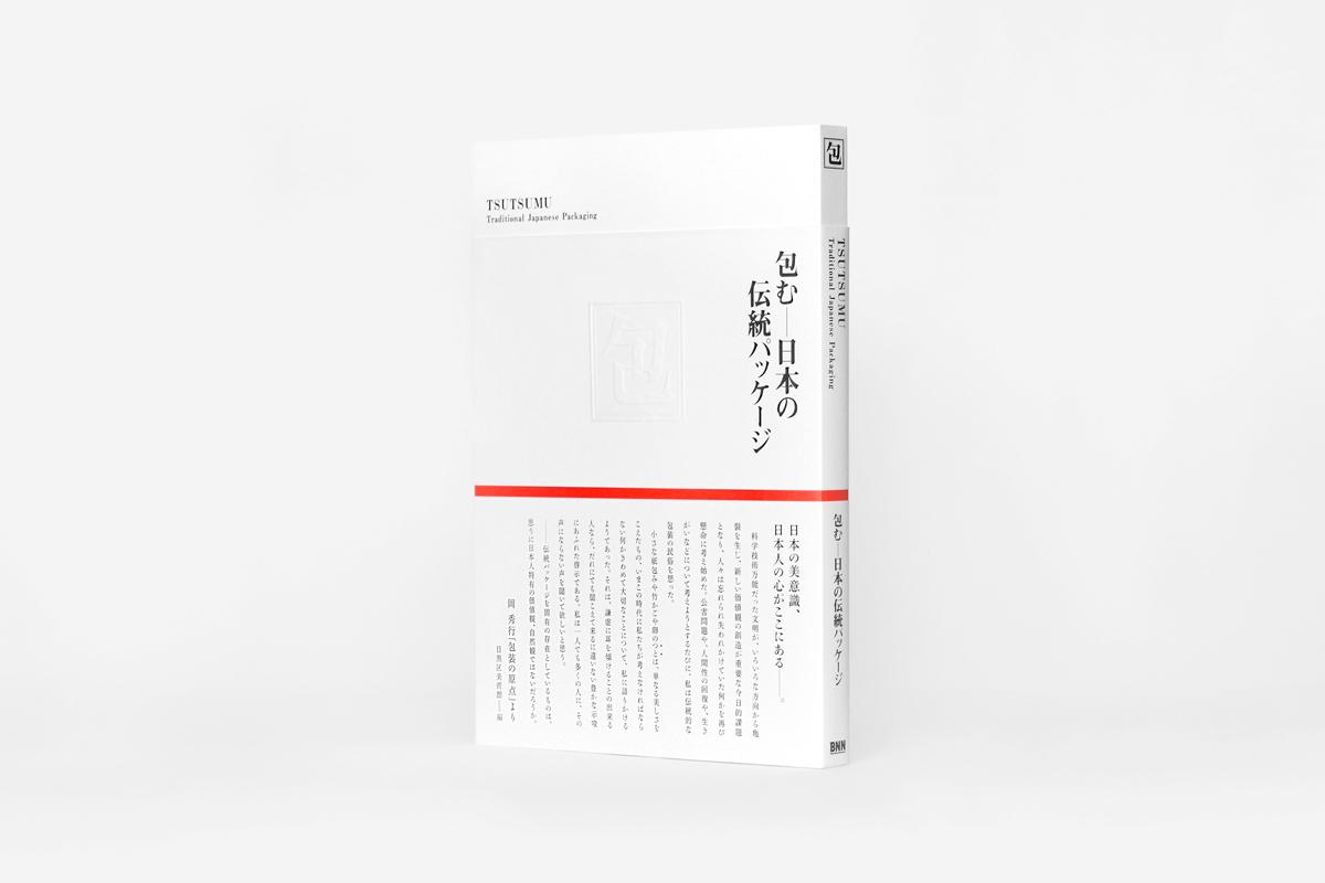 001_tsutsumu_book_1200px