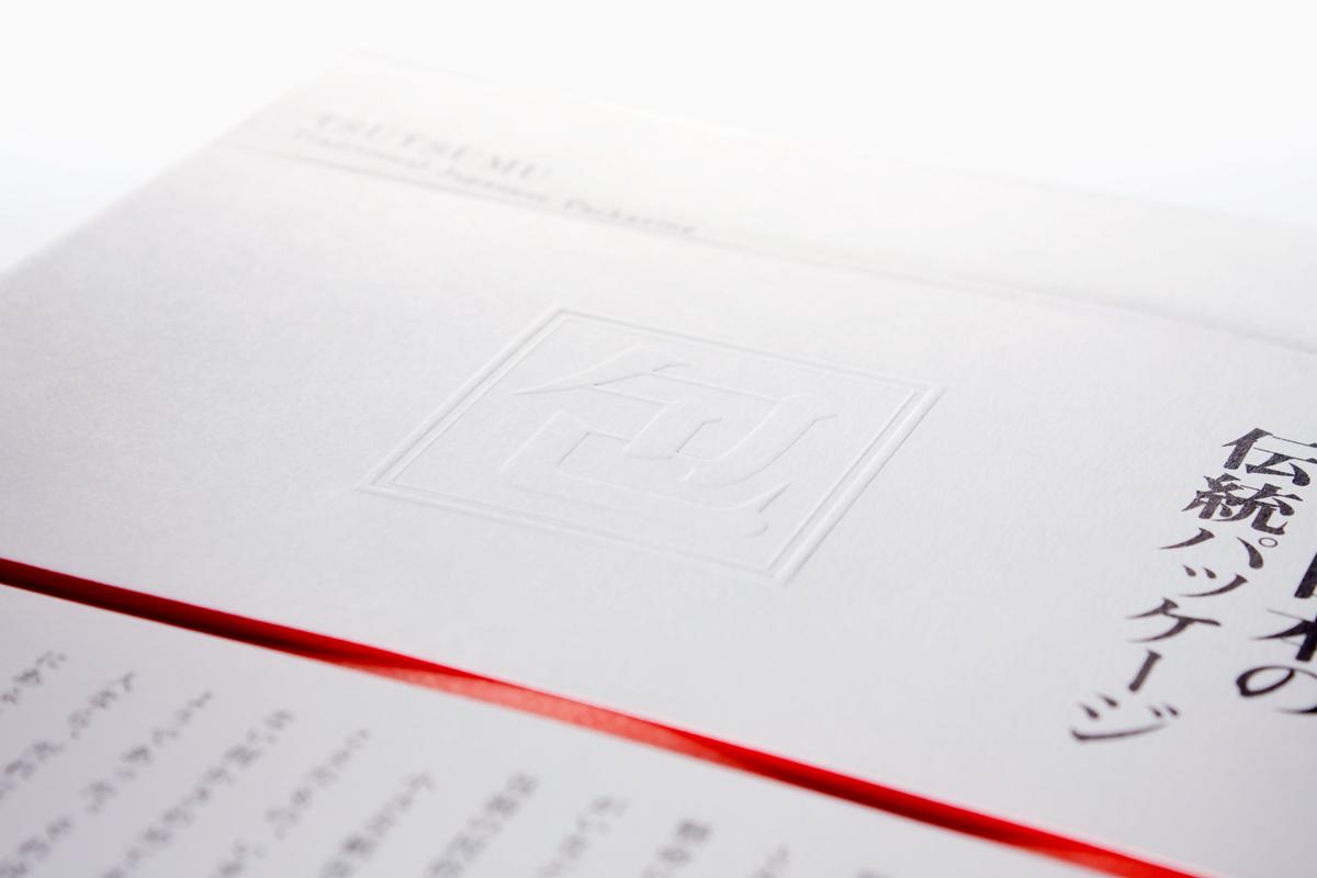 003_tsutsumu_book_1200px