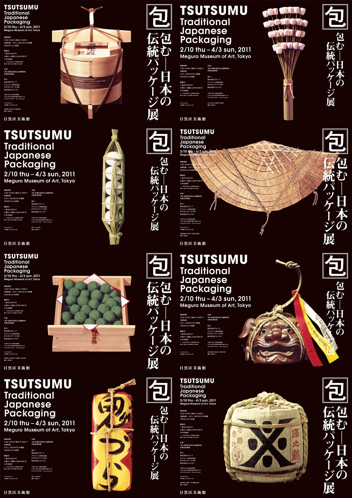 003_tsutsumu_graphic_1200px