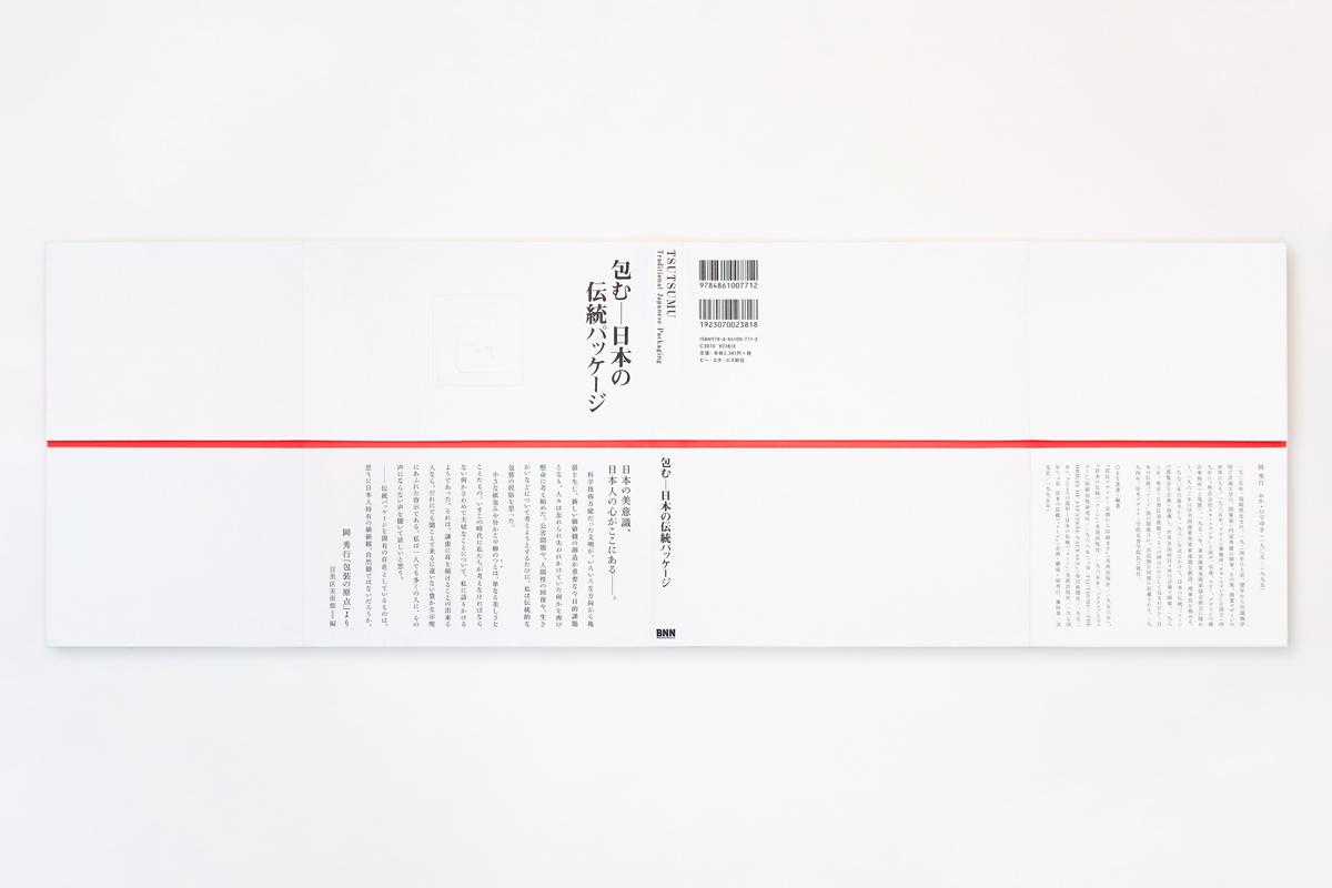 004_tsutsumu_book_1200px
