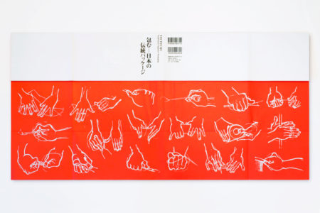 005_tsutsumu_book_1200px