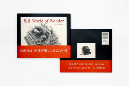002_world_woner_1200px