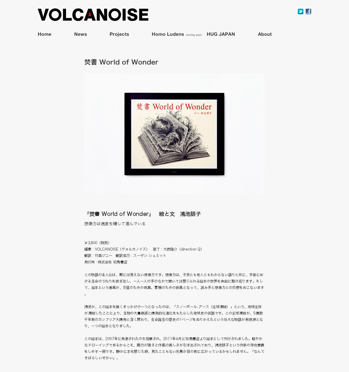 002_volcanoise_1200px