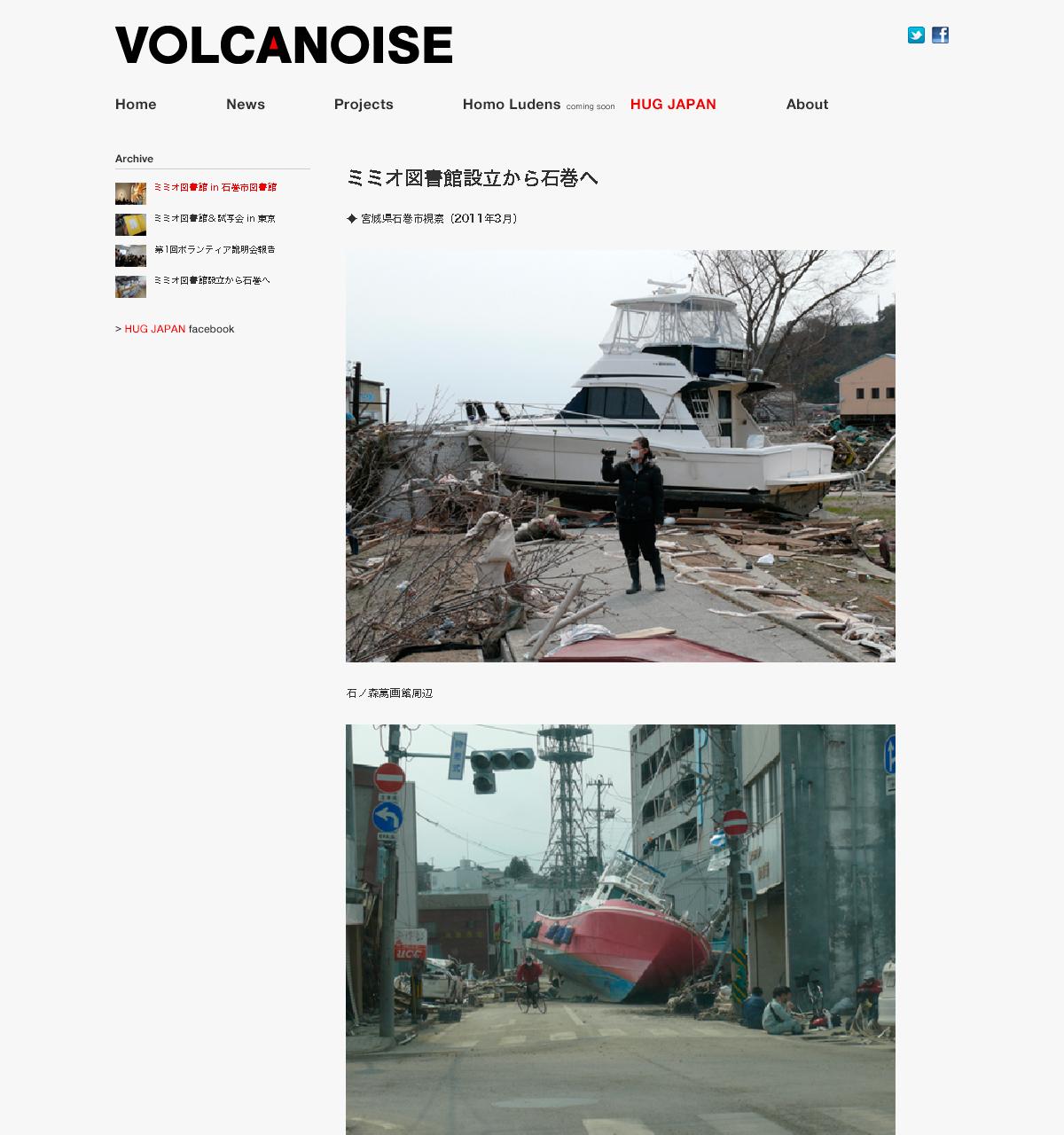 005_volcanoise_1200px