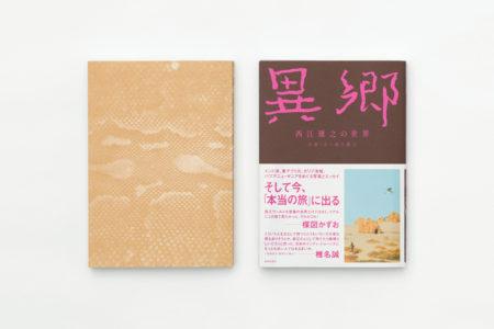 002_ikyo_book_1200px