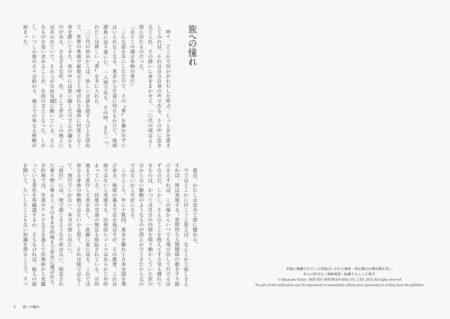 004_ikyo_book_1200px