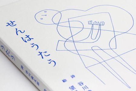 大西隆介 せんはうたう 谷川俊太郎 ゆめある舎 takasuke onishi direction Q