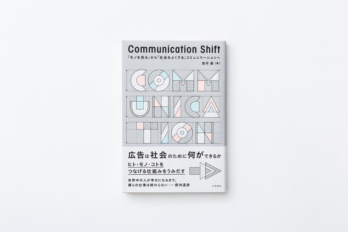 001_shift_1200px