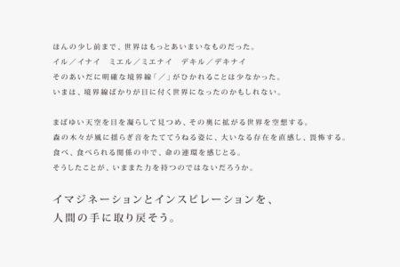 002_iruinai_massage_1200px