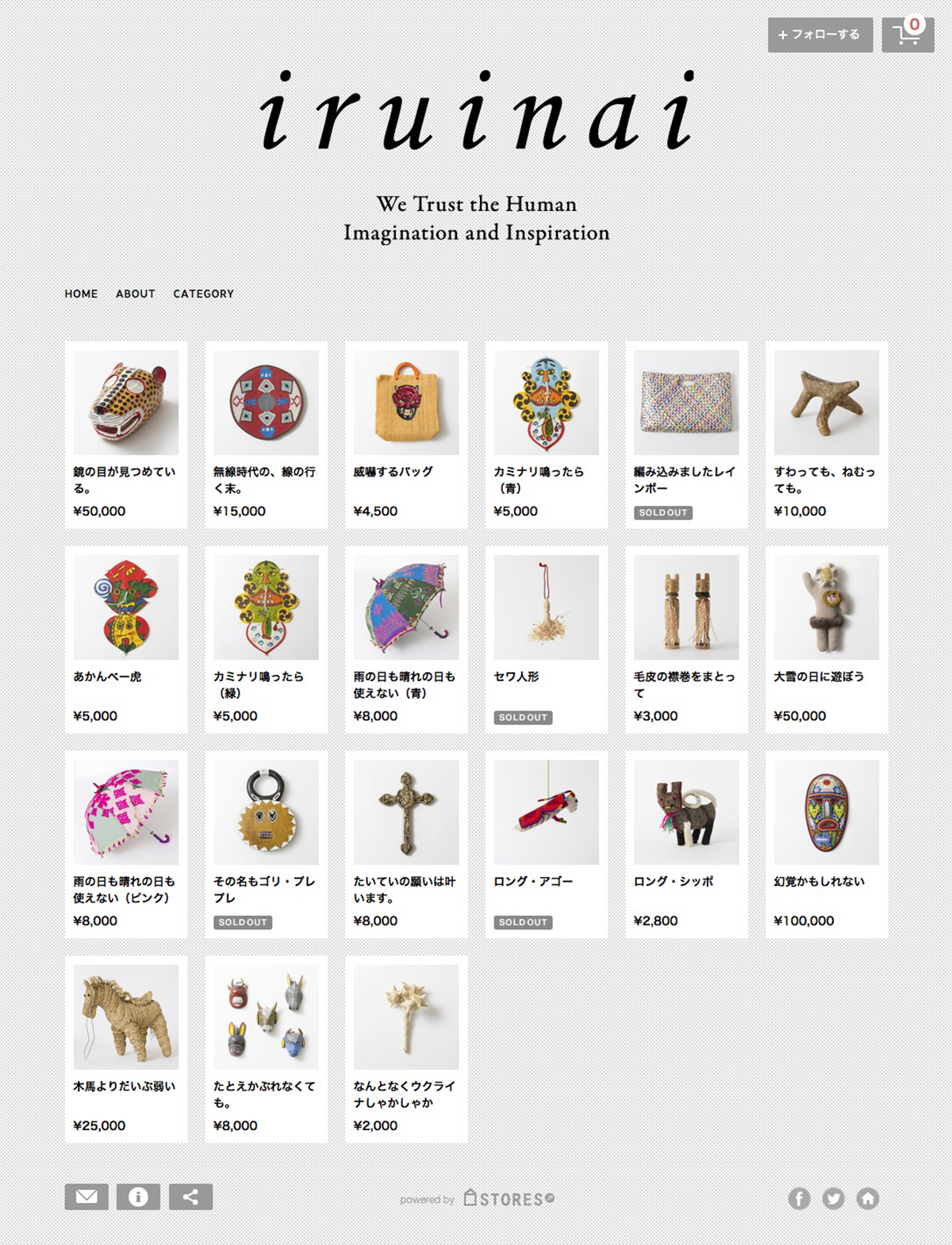 003_iruinai_stores_1200px