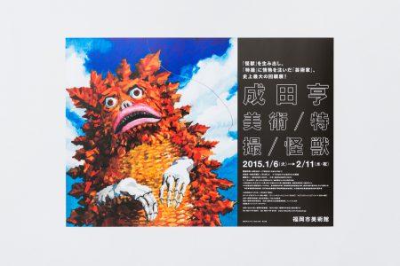 004_narita_fukuoka_1200px
