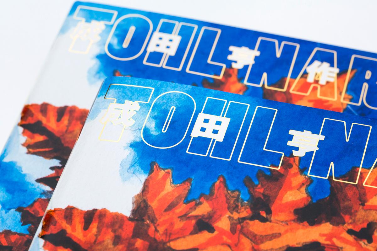 005_narita_book_1200px