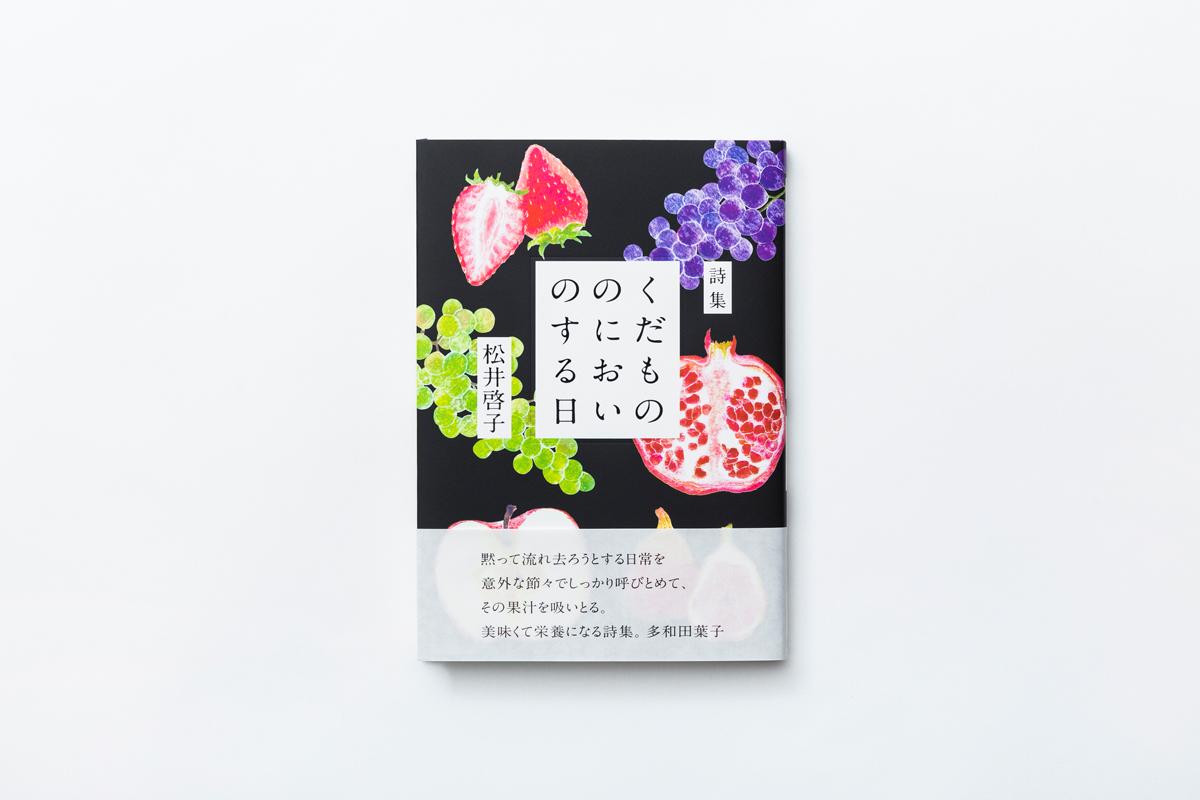 001_kudamono_1200px