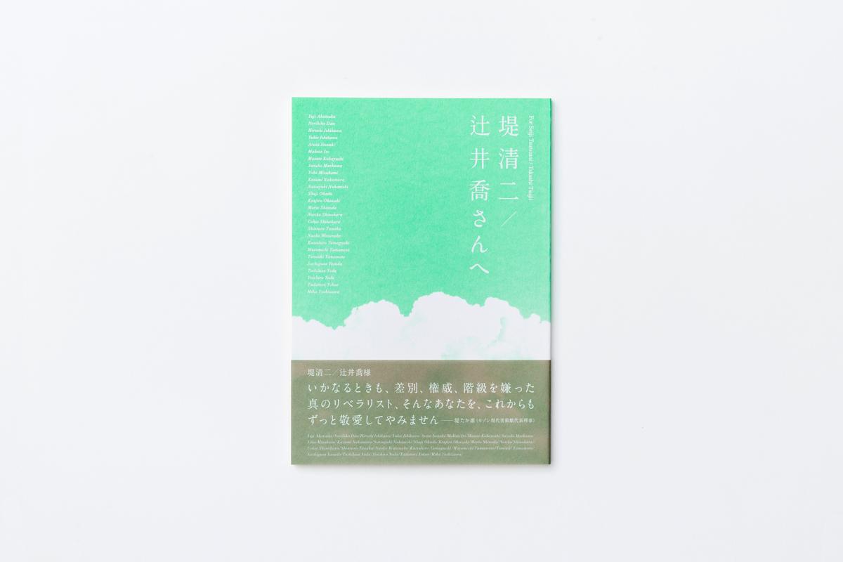 001_tsutsumi_1200px