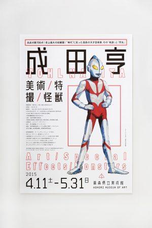 002_narita_toru_aomori_1200px