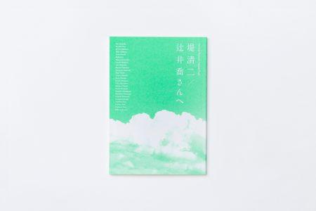 002_tsutsumi_1200px