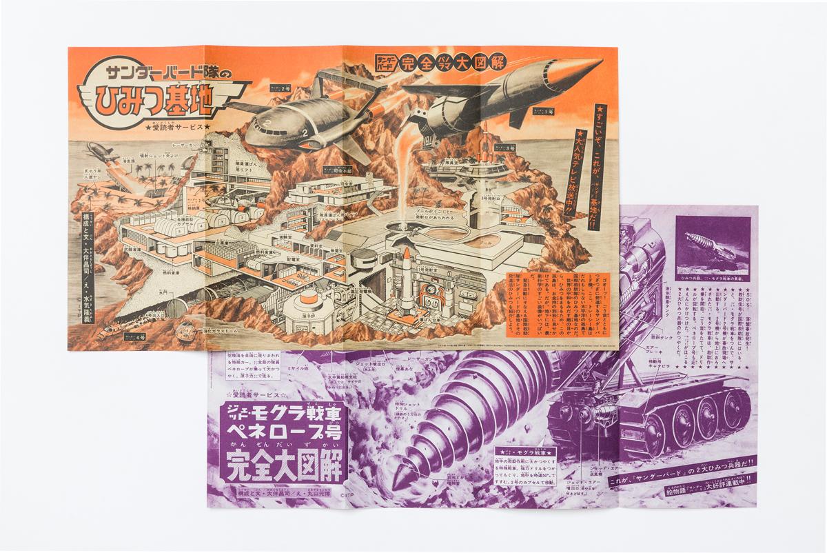 日本SF展図録 大西隆介 direction Q