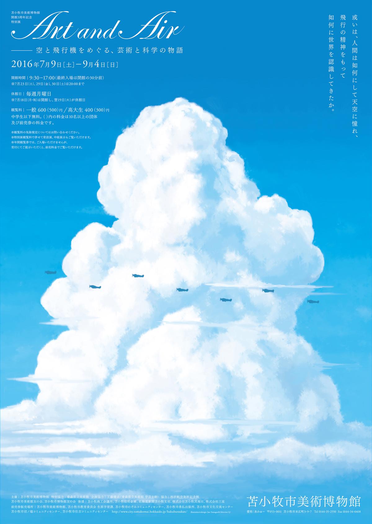 001_art_air_1200px