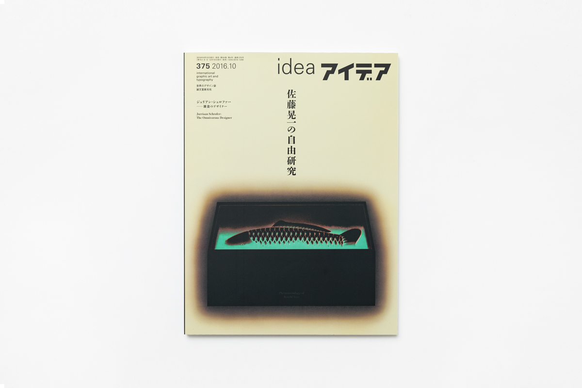 001_idea375_1200px