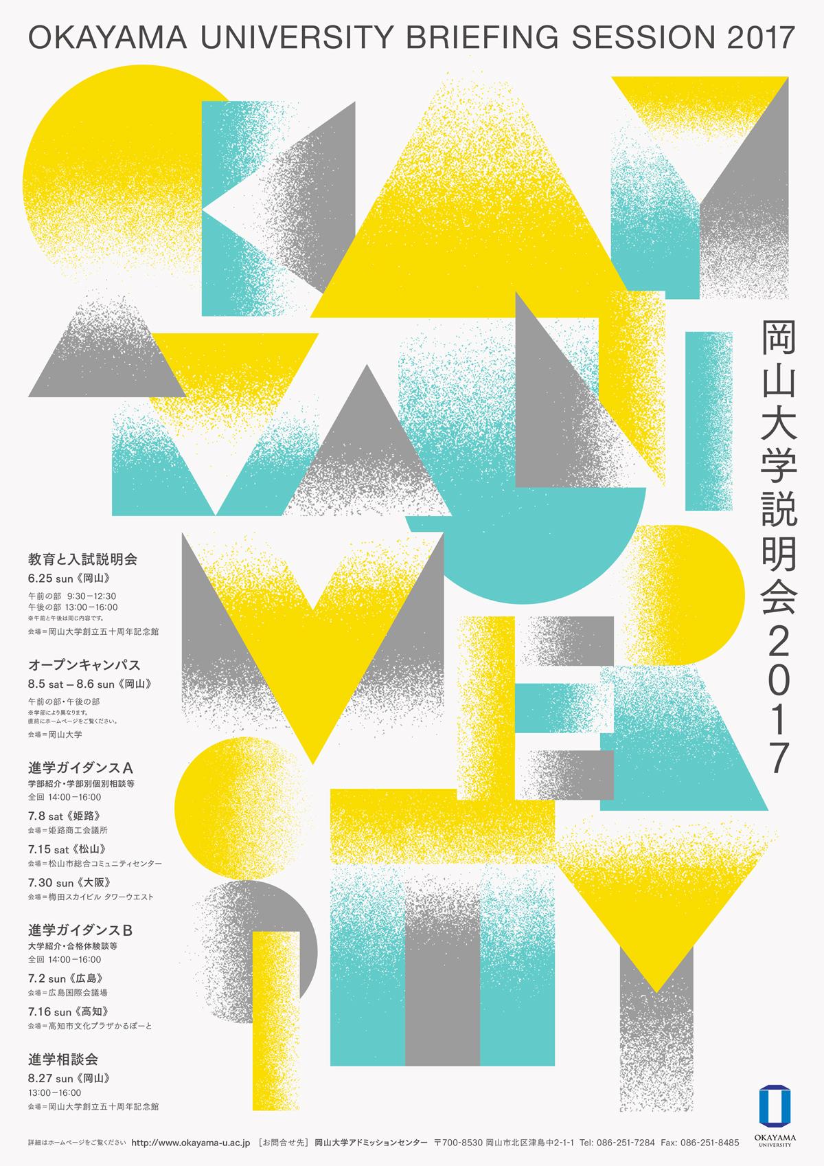 002_okayama_1200px