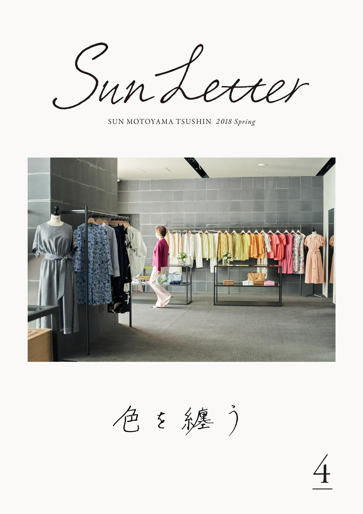 003_sunletter4