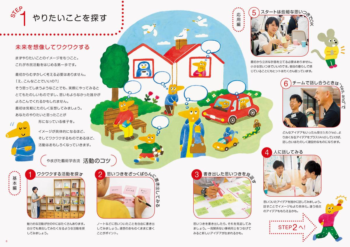 004_yamagata_1200