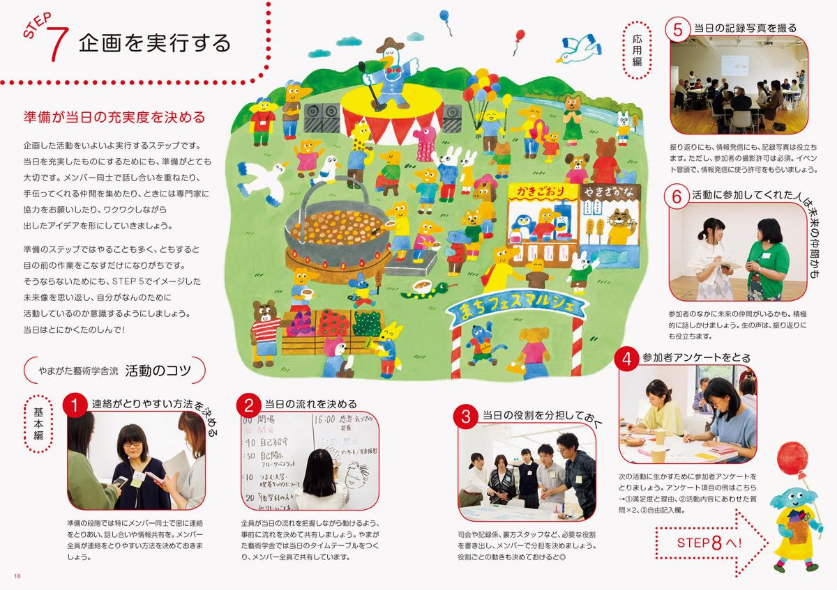 010_yamagata_1200