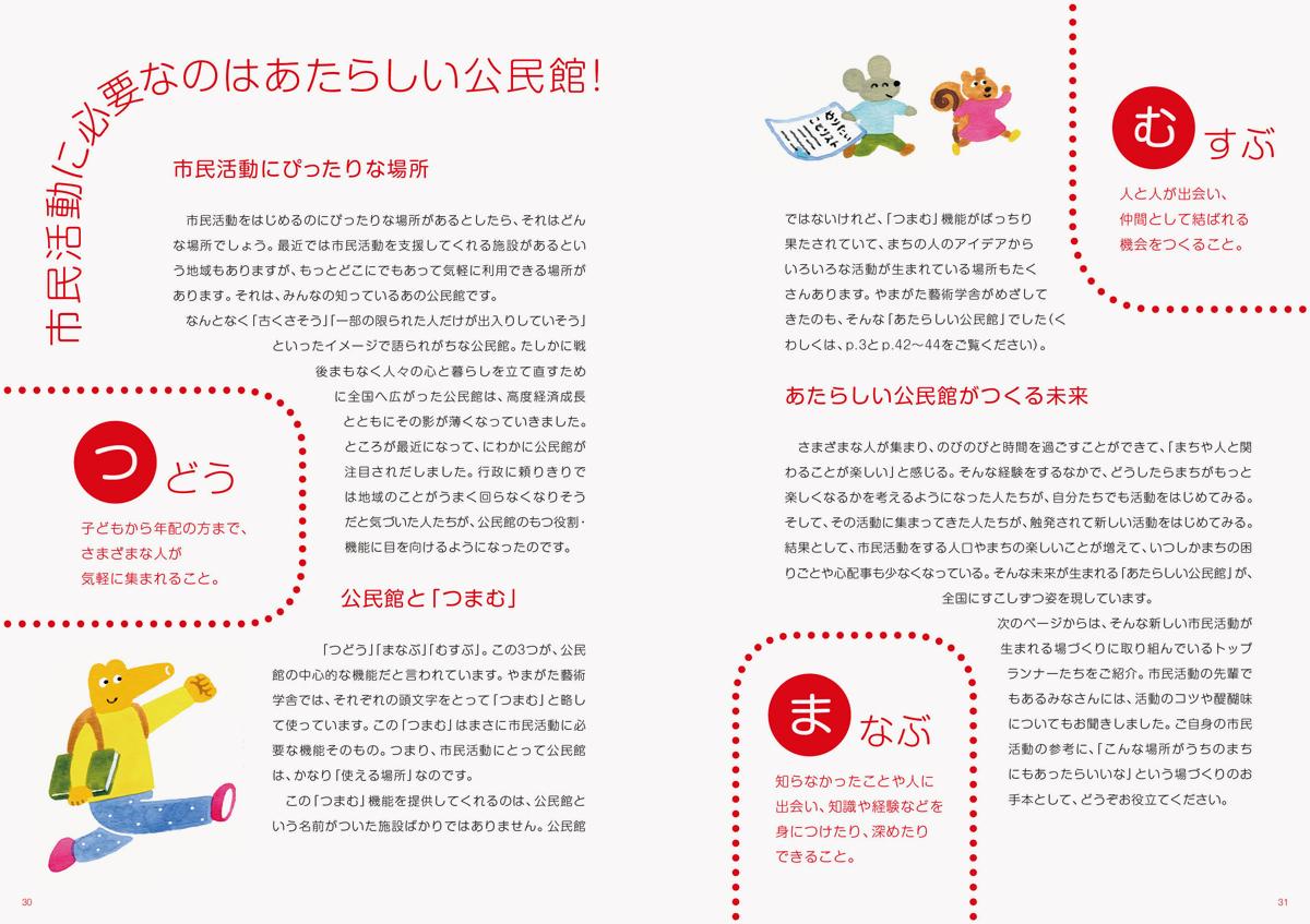 013_yamagata_1200
