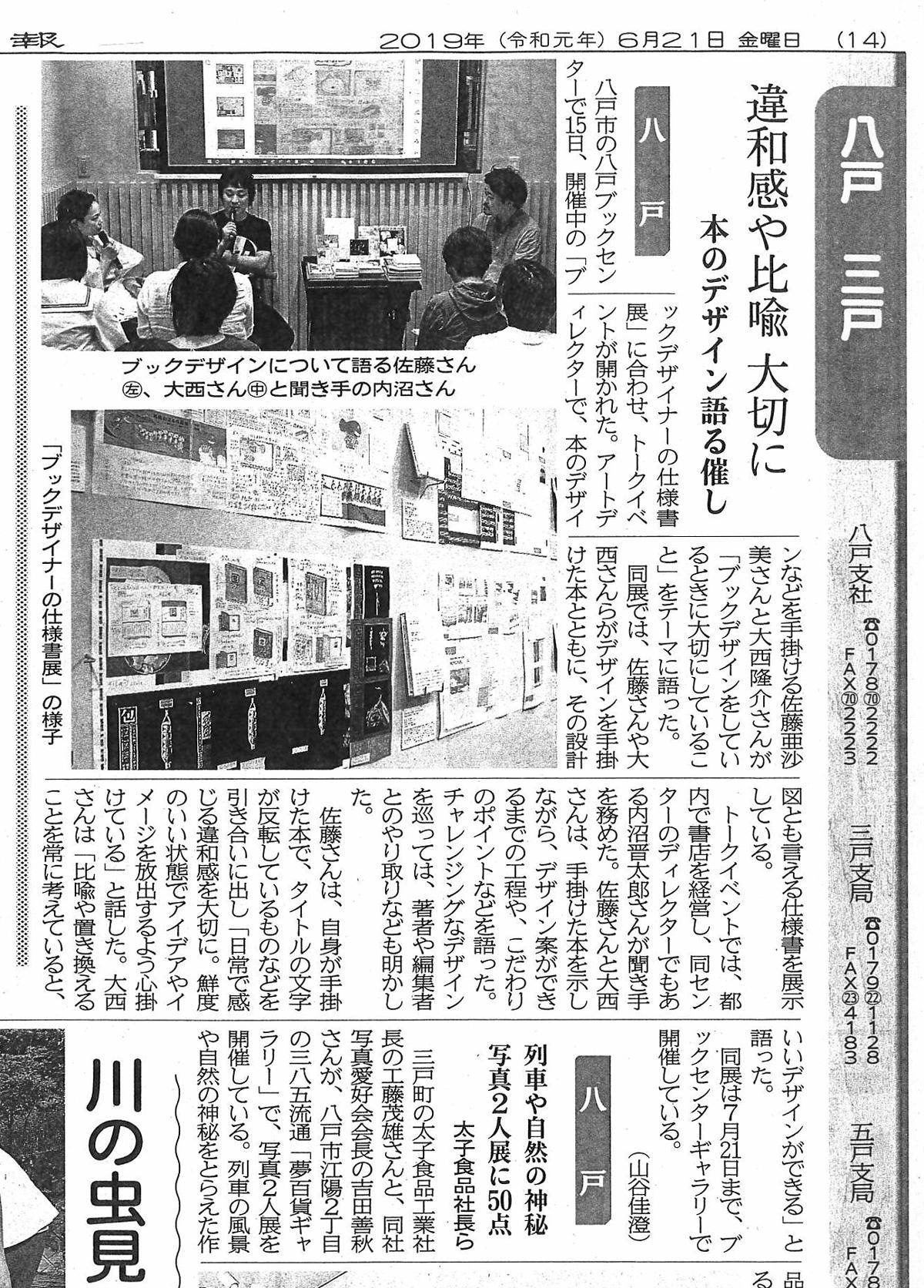 20190621_東奥日報