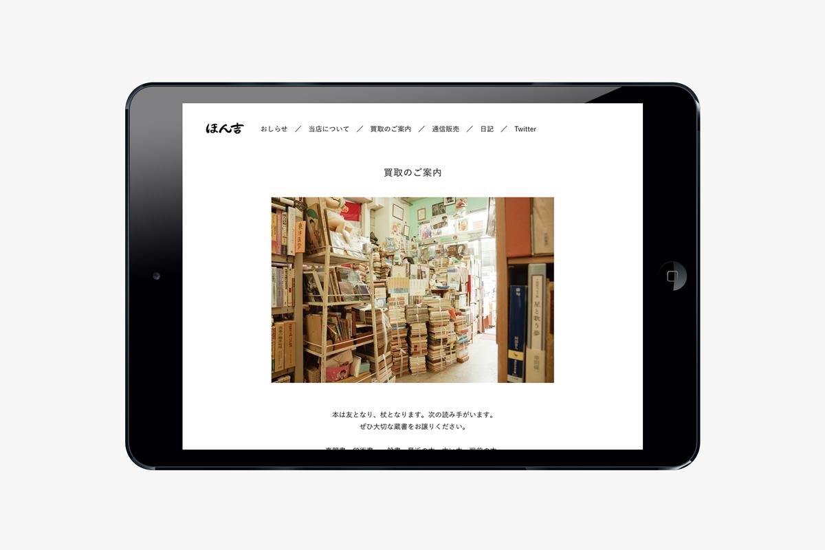 002_honkichi_web
