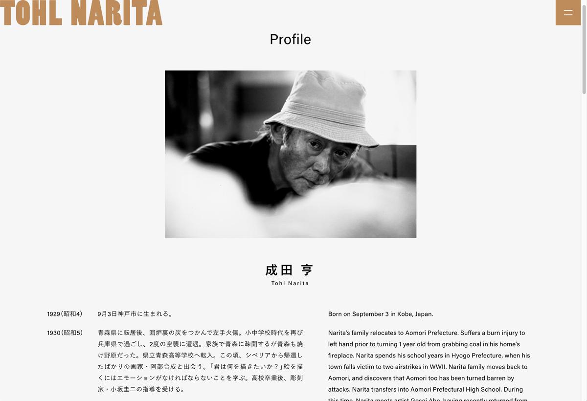 004_narita_web