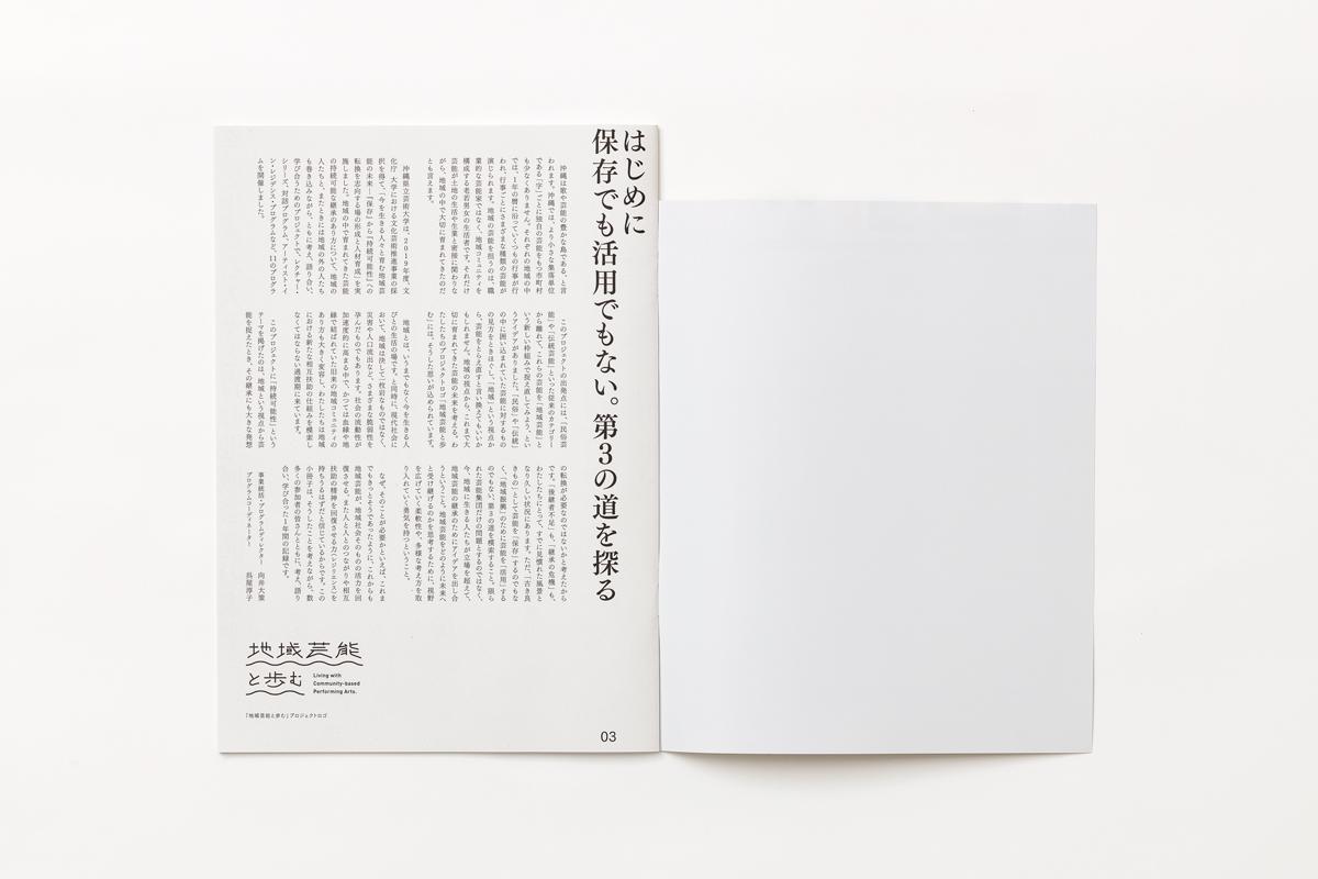 02_okinawabook