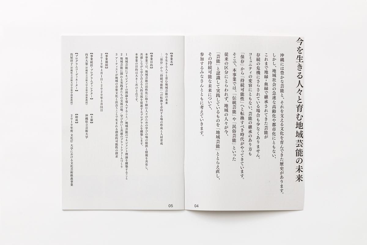 03_okinawabook