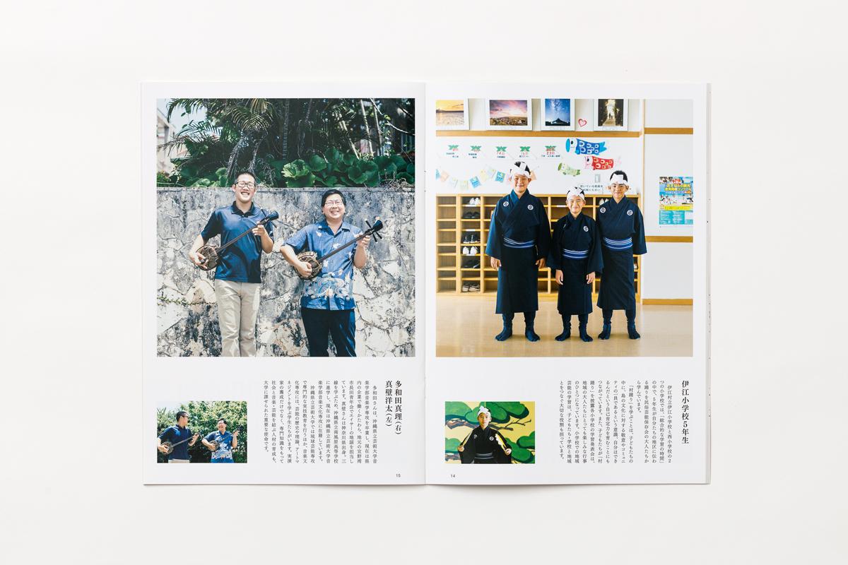 07_okinawabook