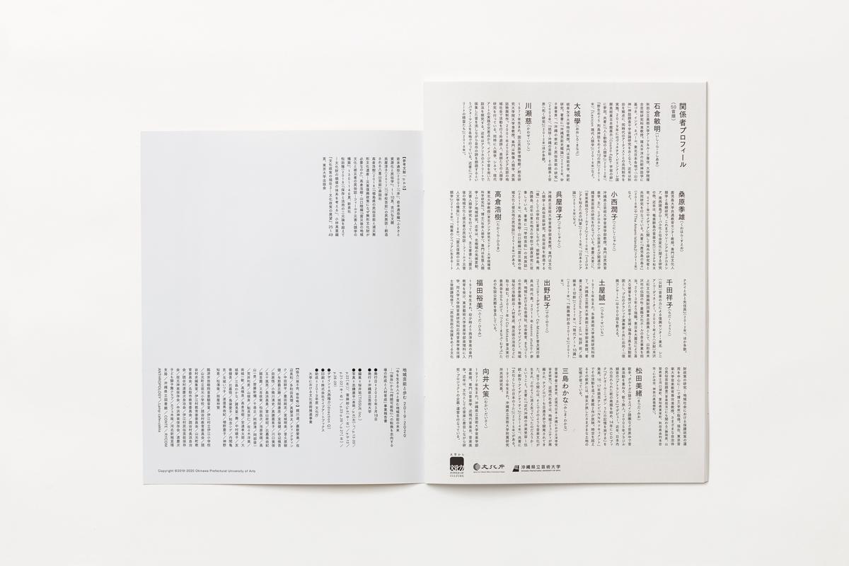11_okinawabook