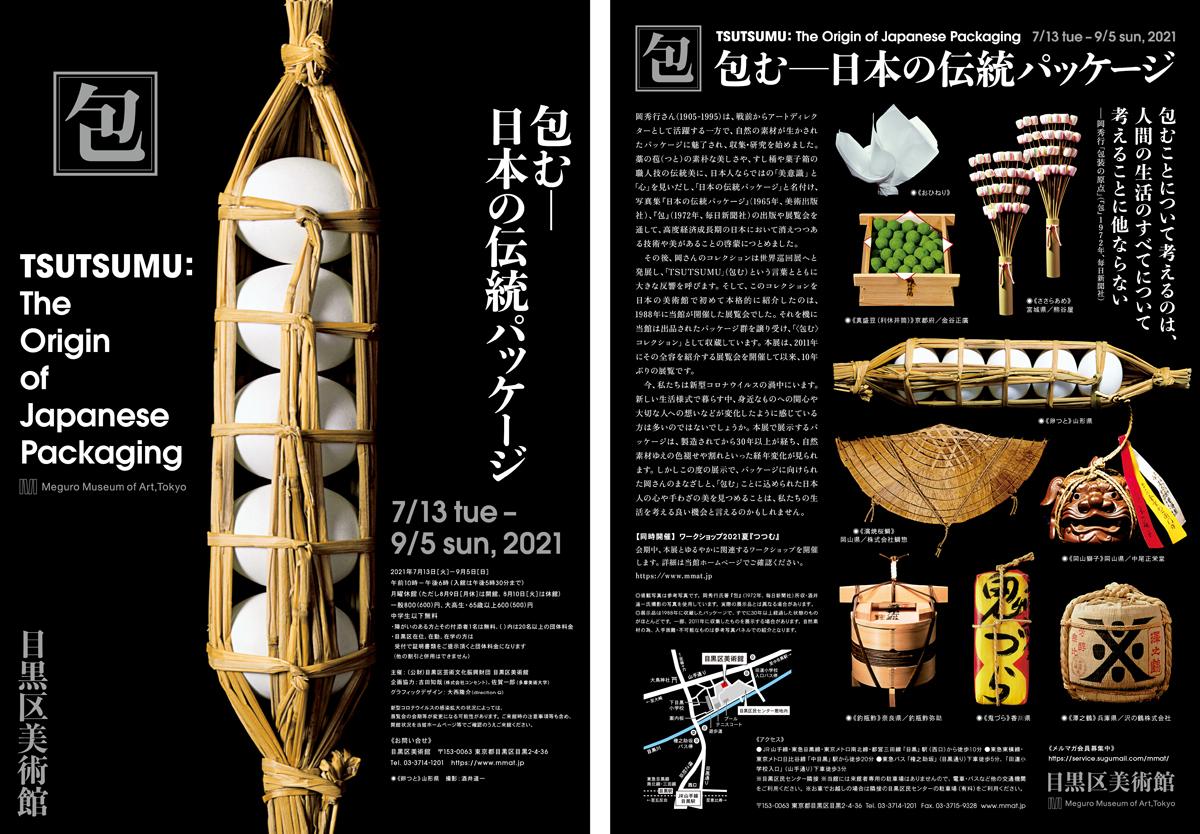 004_tsutsumu_new_1200