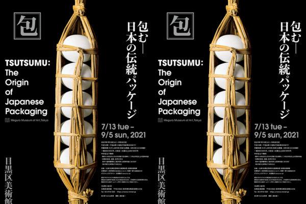 001_tsutsumu_new