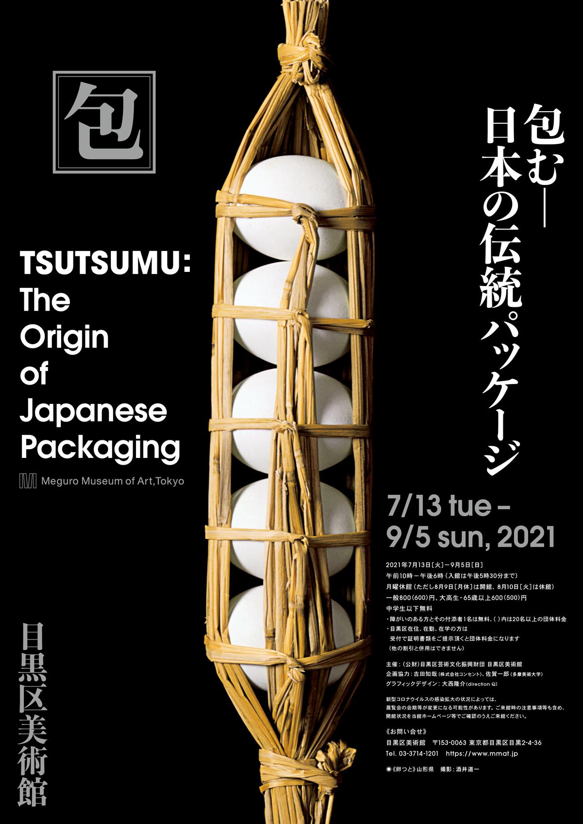 002_tsutsumu_new