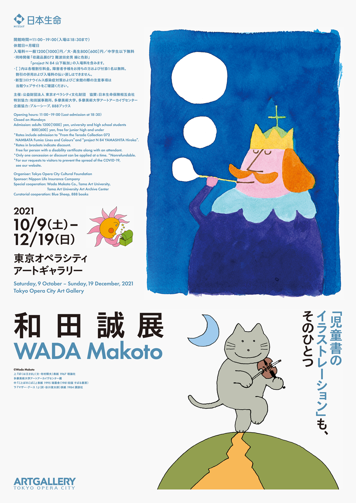 wada_a4_flyer6